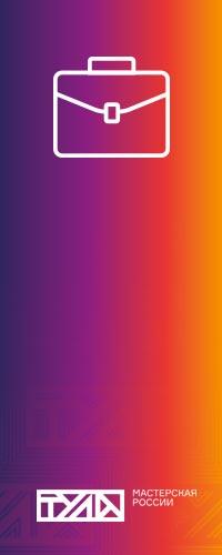 Трудовые отношения, оплата и охрана труда, занятость населения, переселение соотечественников, проживающих за рубежом.<br /> В официальной группе министерства труда и социальной защиты Тульской области публикуется информация о деятельности министерства, фото и видеоматериалы и новости из сферы труда в Тульской области<br />